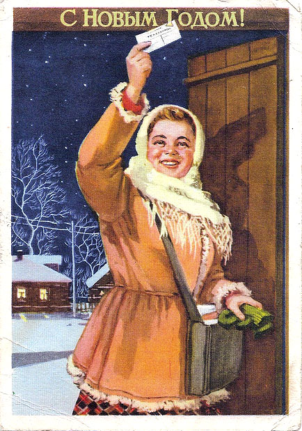Soviet Union (USSR) New Year's Postcards of the 1950s and '60s (1955)