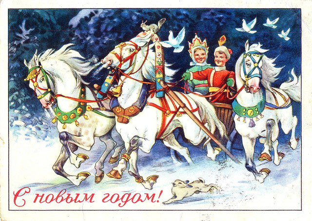 Soviet Union (USSR) New Year's Postcards of the 1950s and '60s (1957)