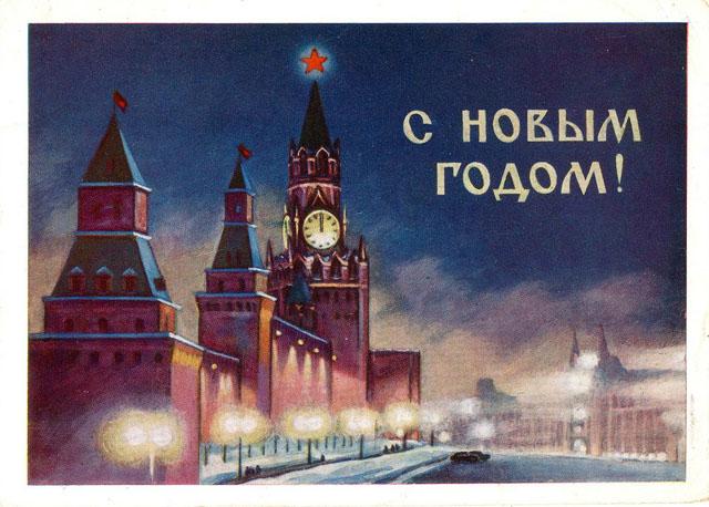 vintage soviet union  ussr  new year u2019s postcards  vol  2