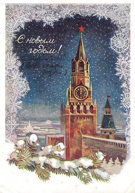 Soviet Union (USSR) New Year's Postcards of the 1950s and '60s (1954)