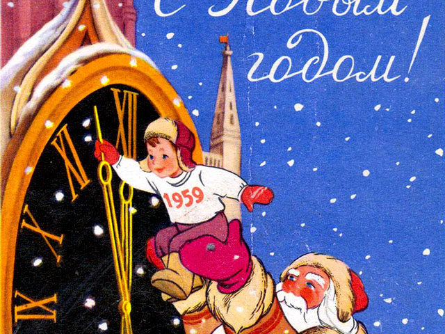 Vintage Soviet Union (USSR) New Year's Postcards, Vol. 1 (1950s)