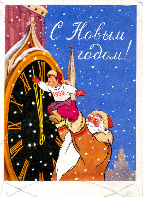 Soviet Union (USSR) New Year's Postcards of the 1950s and '60s (1958)