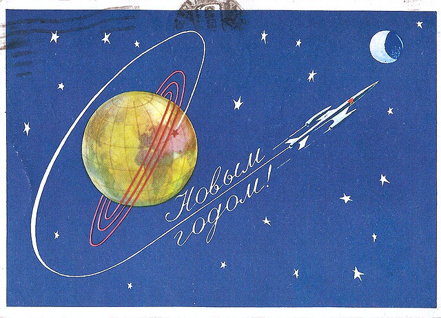 Soviet Union (USSR) New Year's Postcards of the 1950s and '60s (1959)