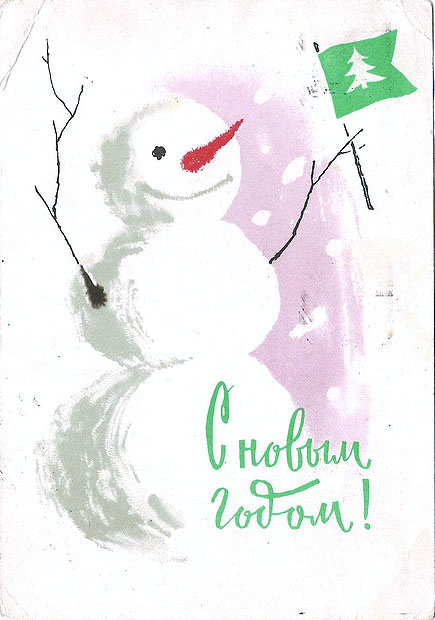 Soviet Union (USSR) New Year's Postcards of the '60s (1961)