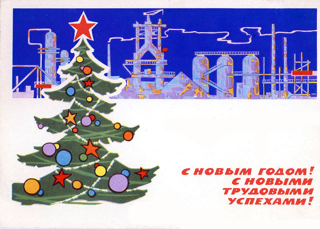 Soviet Union (USSR) New Year's Postcards of the '60s (1962)