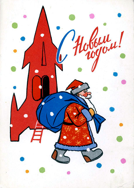 Soviet Union (USSR) New Year's Postcards of the '60s (1963)