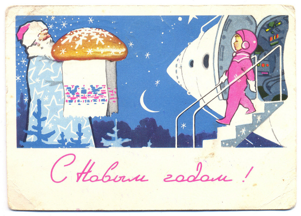Soviet Union (USSR) New Year's Postcards of the 1950s and '60s (1965)
