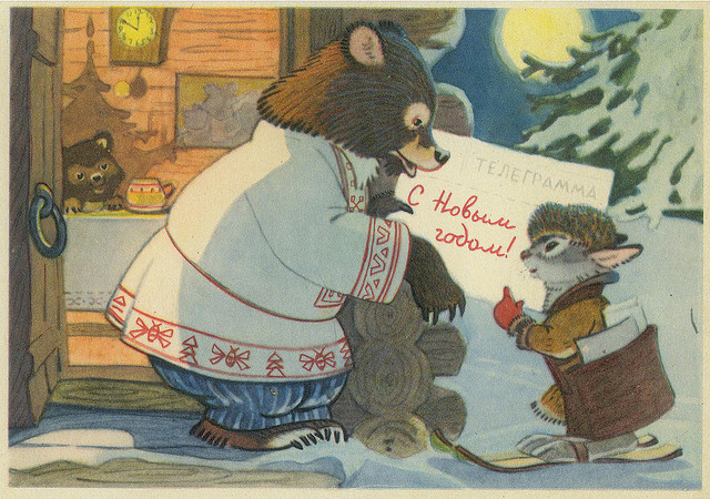 Soviet Union (USSR) New Year's Postcards of the 1950s and '60s (1966)