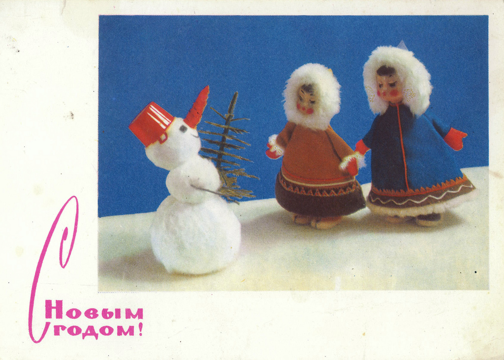 Soviet Union (USSR) New Year's Postcards of the 1950s and '60s (1968)