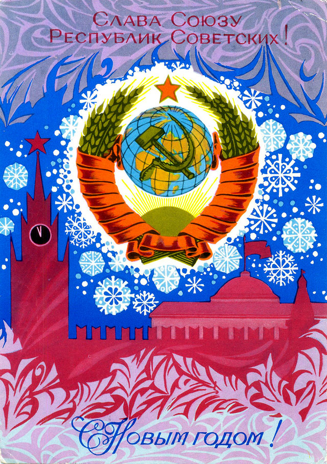 Vintage Soviet Union (USSR) New Year's Postcards of the 1970s (1972)