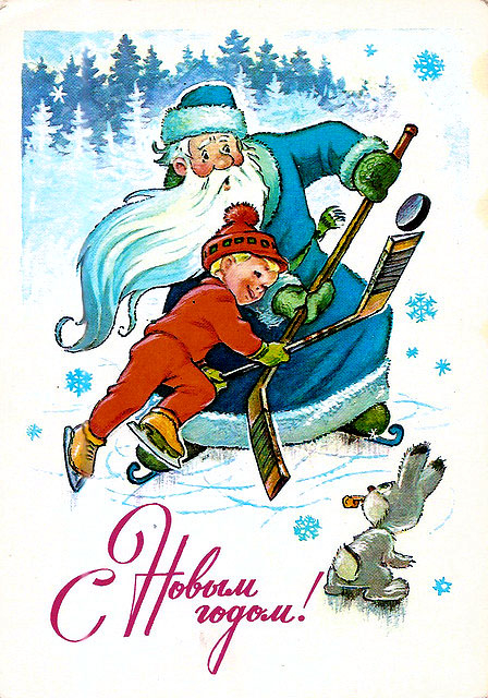 Vintage Soviet Union (USSR) New Year's Postcards of the 1970s (1977)