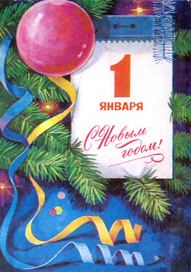 Vintage Soviet Union (USSR) New Year's Postcards of the 1970s (1978)