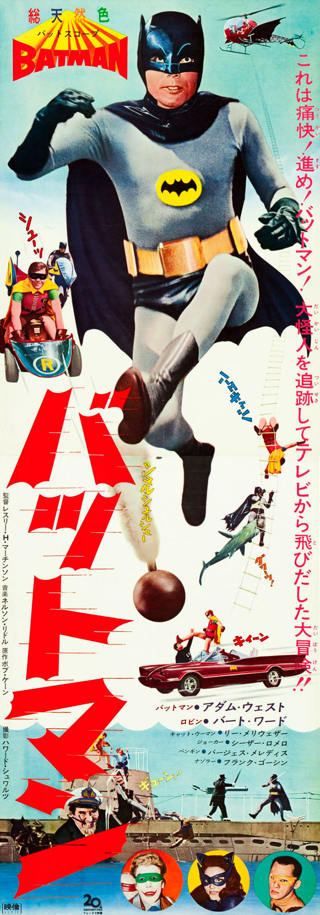 Batman (1966) Japanese theatrical poster