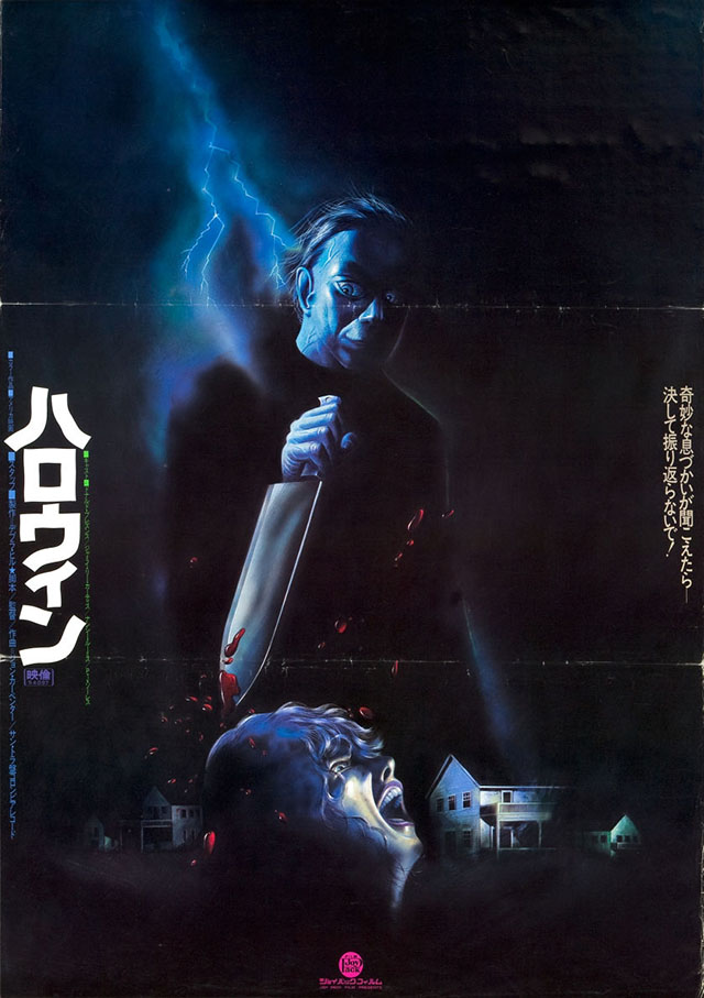 Halloween (1978) foreign movie poster - Japan